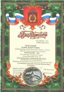 Благодарность УК Центр-НТ от  МБУК ДЦ Урал 001