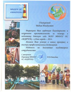благодарность УК от МБДОУ ДС Маячок 001