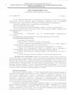 Пост. 183 от 07.10.2015 л.1 001
