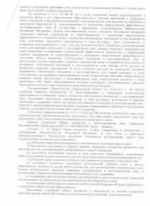 Пост. 183 от 07.10.2015 л.3 001