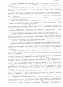 Пост. 183 от 07.10.2015 л.4 001