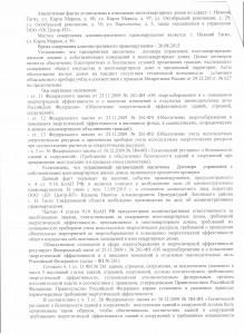 Пост.183 от 07.10.2015 л.2001