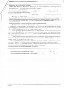 Постановление № 169 от 10.06.14г. стр.5 001
