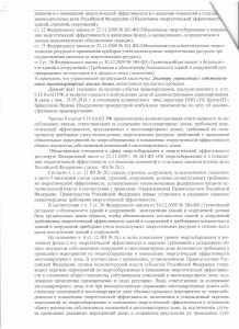 Постановление №169 от 10.06.14г. стр. 2 001