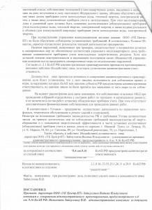 Постановление №169 от 10.06.14г. стр.4 001