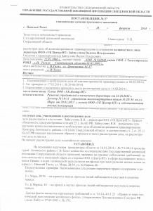 Постановление №37 от 18.02.14г. стр.1 001