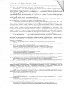 Постановление ГЖИ №170 л.2 001
