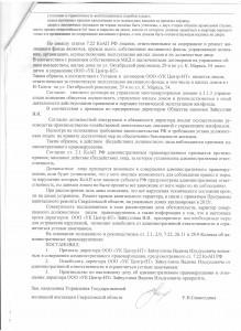 Постановление ГЖИ №170 л.3 001