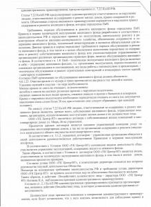 Постановление ГЖИ №296 от 18.11.14 л.2 001