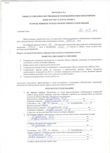 Протокол ОССП К.М. 97