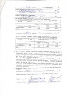 Протокол ОССП Мира 24 л.2